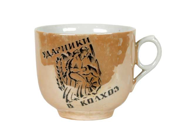 Cup «Shock-workers to the Kolkhoz»