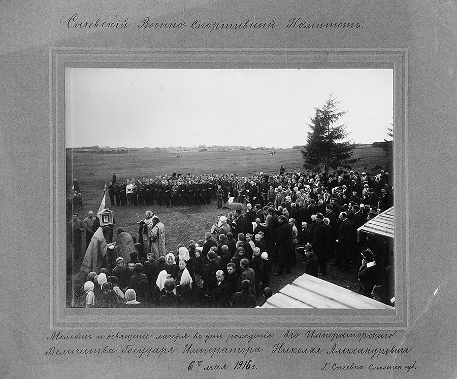 Sychevsky military and sports committee. Public prayer and illumination of camp in the births of its Imperial Greatness of the Sovereign Emperor Nikolay Aleksandrovich.