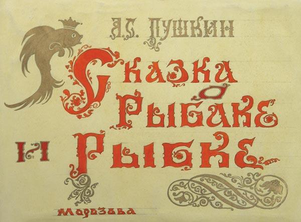 нарисованная обложка на сказку о рыбаке и рыбки